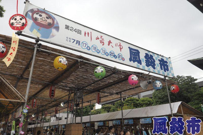 第24回川崎大師風鈴市・最終日